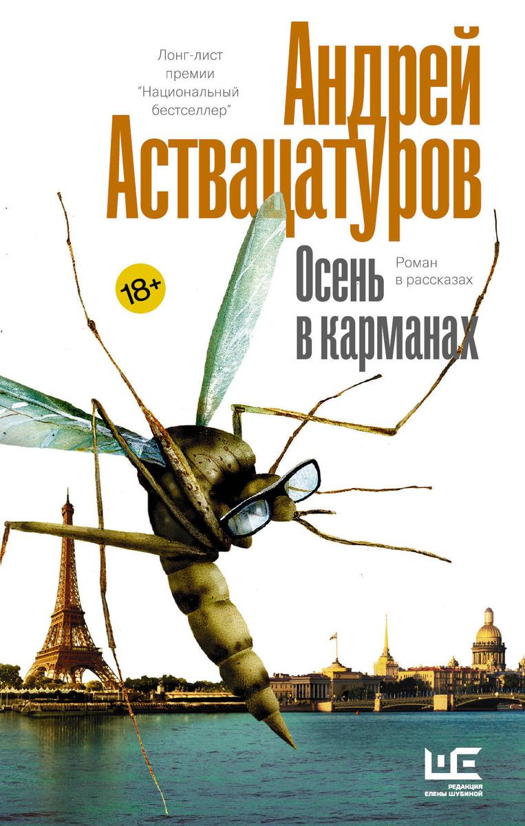 Осень в карманах | Аствацатуров Андрей Алексеевич #1