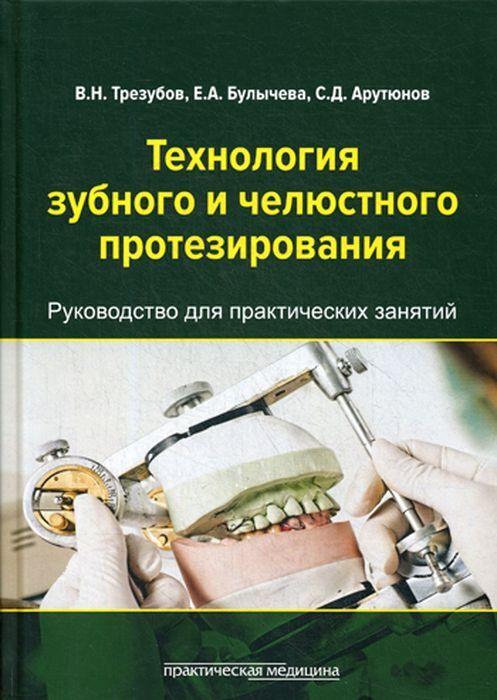 Технология зубного и челюстного протезирования. Руководство для практических занятий   Трезубов Владимир #1