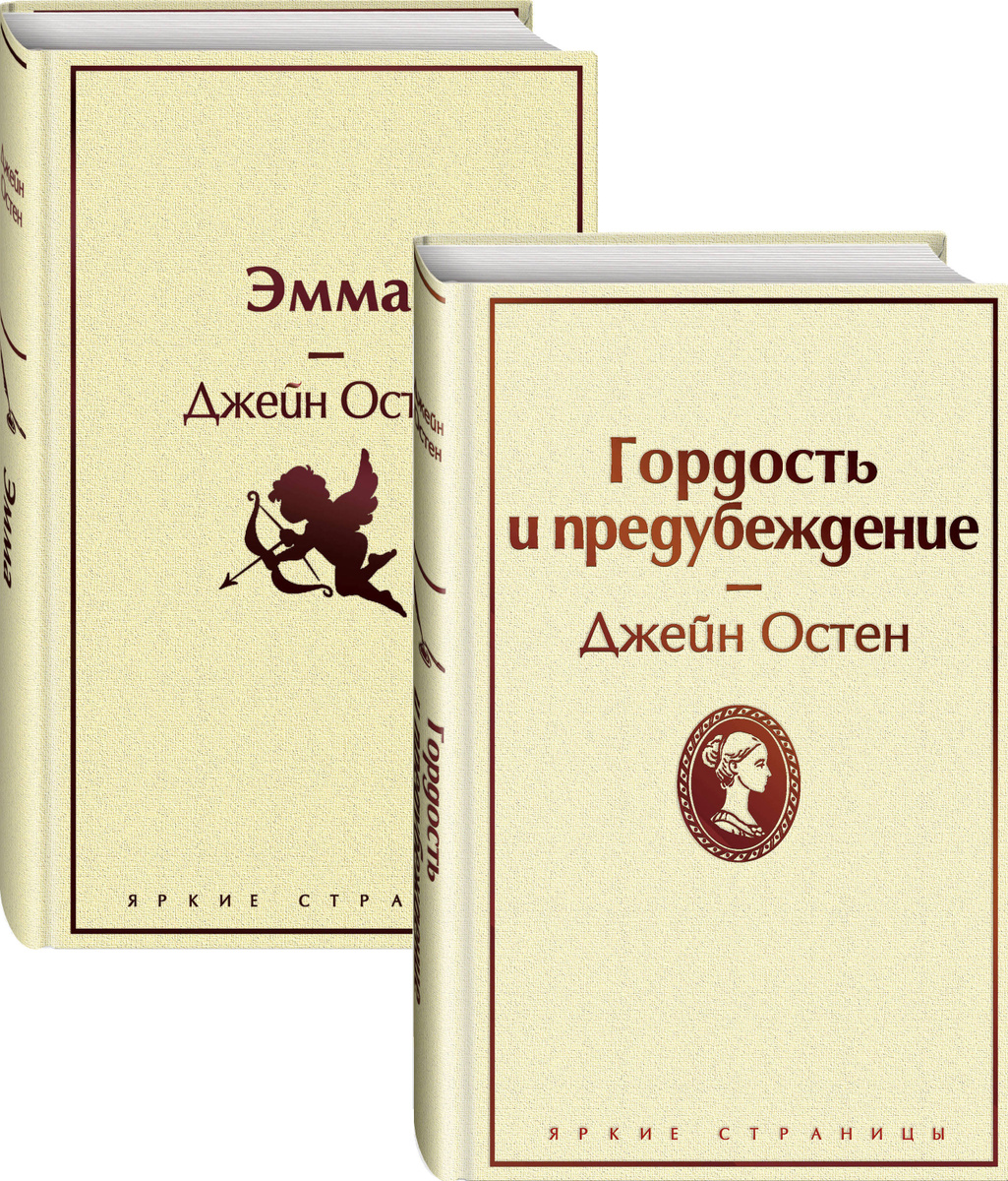 (2020)Лучшие романы Джейн Остен (комплект из 2 книг: Гордость и предубеждение и Эмма) | Нет автора  #1