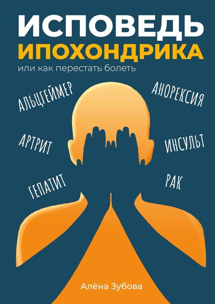 Исповедь ипохондрика, или Как перестать болеть #1