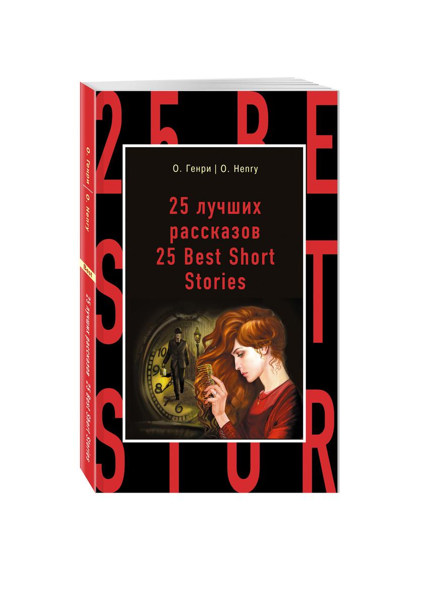 (2017)25 лучших рассказов = 25 Best Short Stories   Генри О. #1