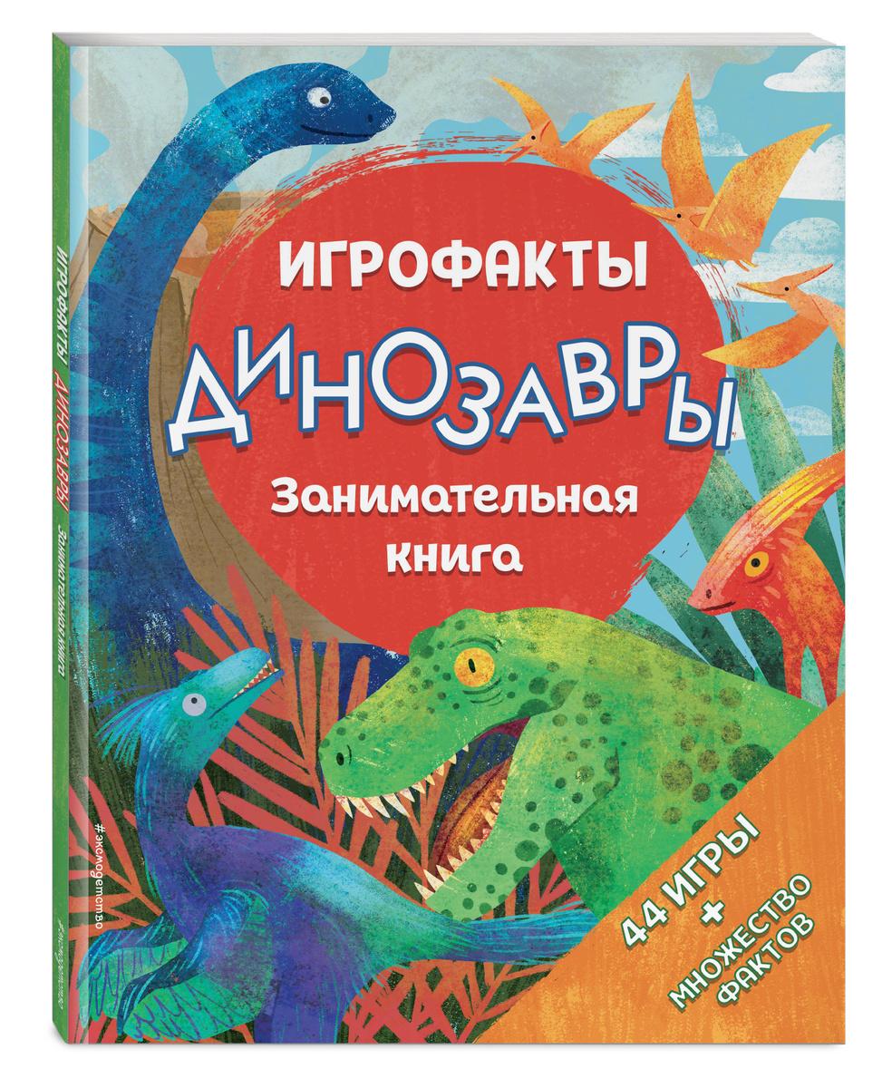 Динозавры. Занимательная книга   Нет автора #1