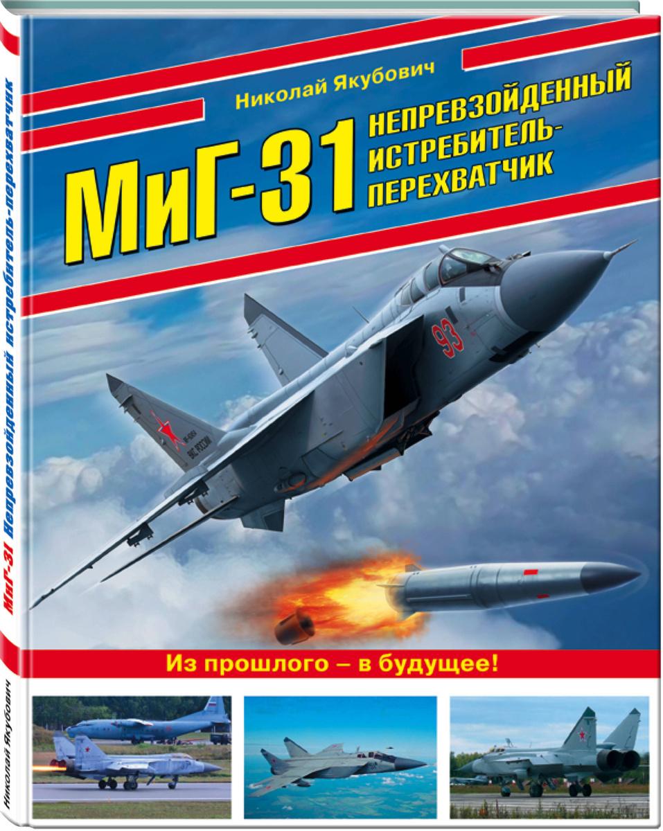 (2018)МиГ-31. Непревзойденный истребитель-перехватчик   Якубович Николай Васильевич  #1
