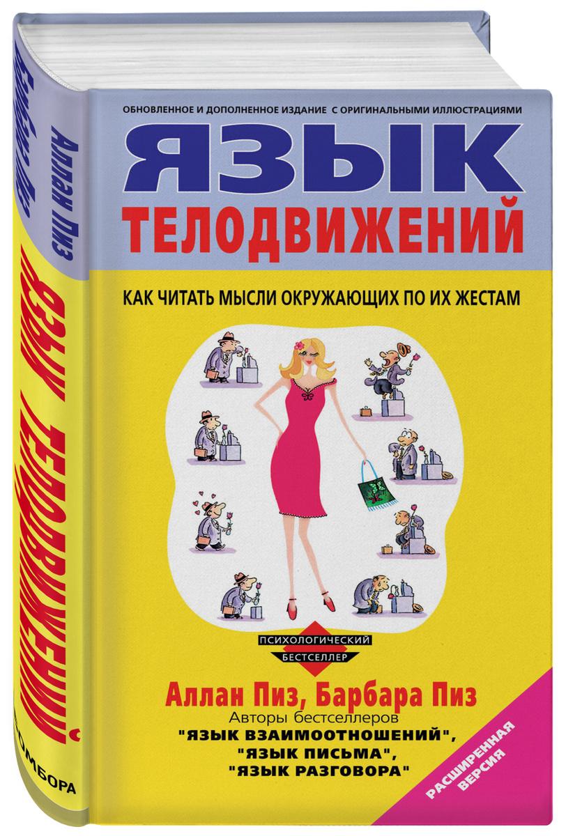 Язык телодвижений / The Definitive Book of BODY LANGUAGE #1