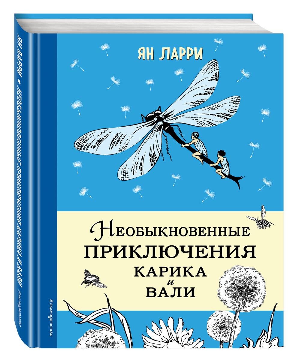 (2017)Необыкновенные приключения Карика и Вали (ил. Г. Фитингофа)   Ларри Ян Леопольдович  #1