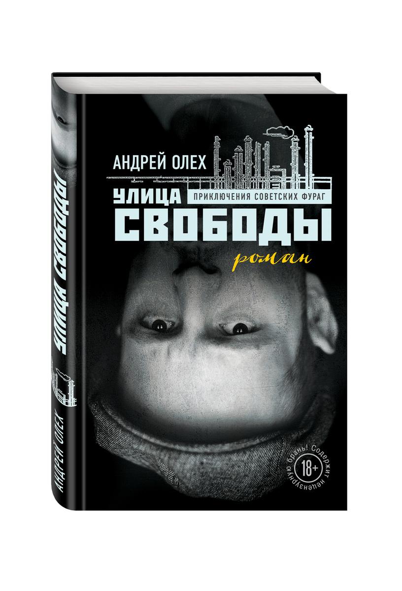 Улица Свободы | Олех Андрей Юрьевич #1