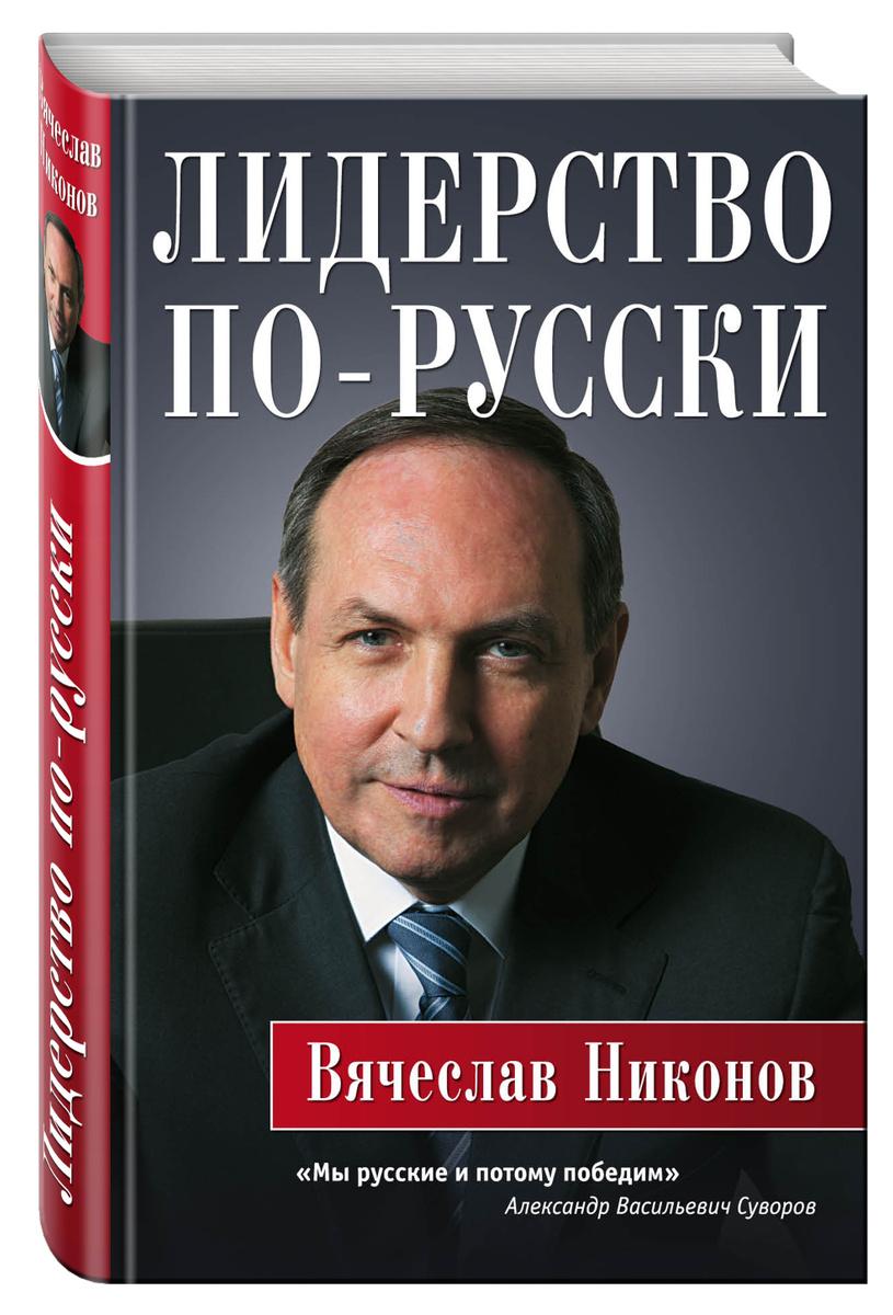Лидерство по-русски | Никонов Вячеслав Алексеевич #1