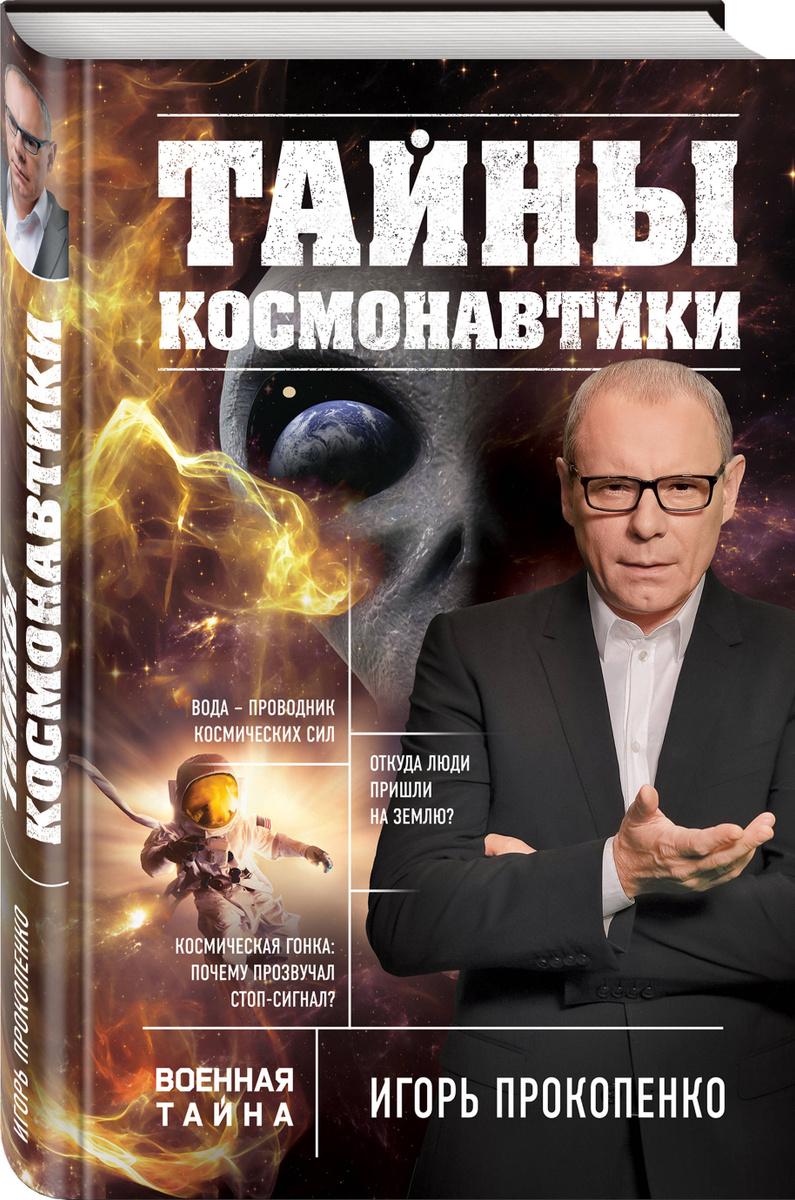 Тайны космонавтики | Прокопенко Игорь Станиславович #1