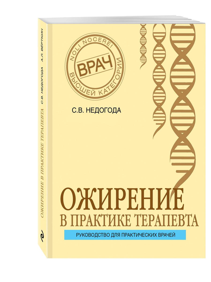 Ожирение в практике терапевта   Недогода Сергей Владимирович  #1