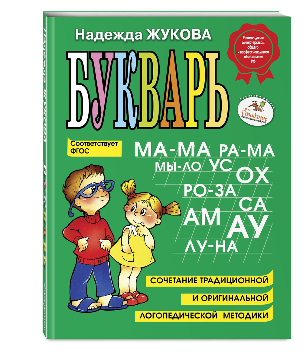 (2020)Букварь | Жукова Надежда Сергеевна #1