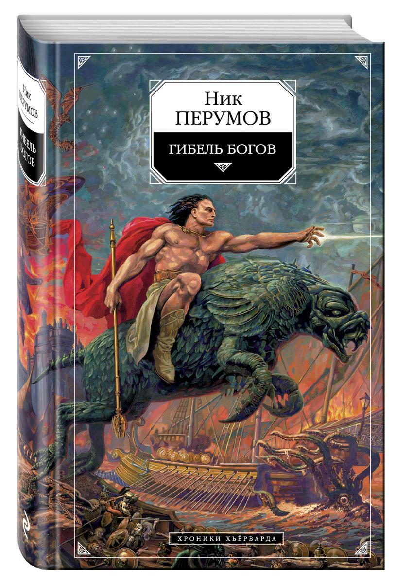 Гибель богов: Хроники Хьерварда. Кн. 1 | Перумов Ник #1