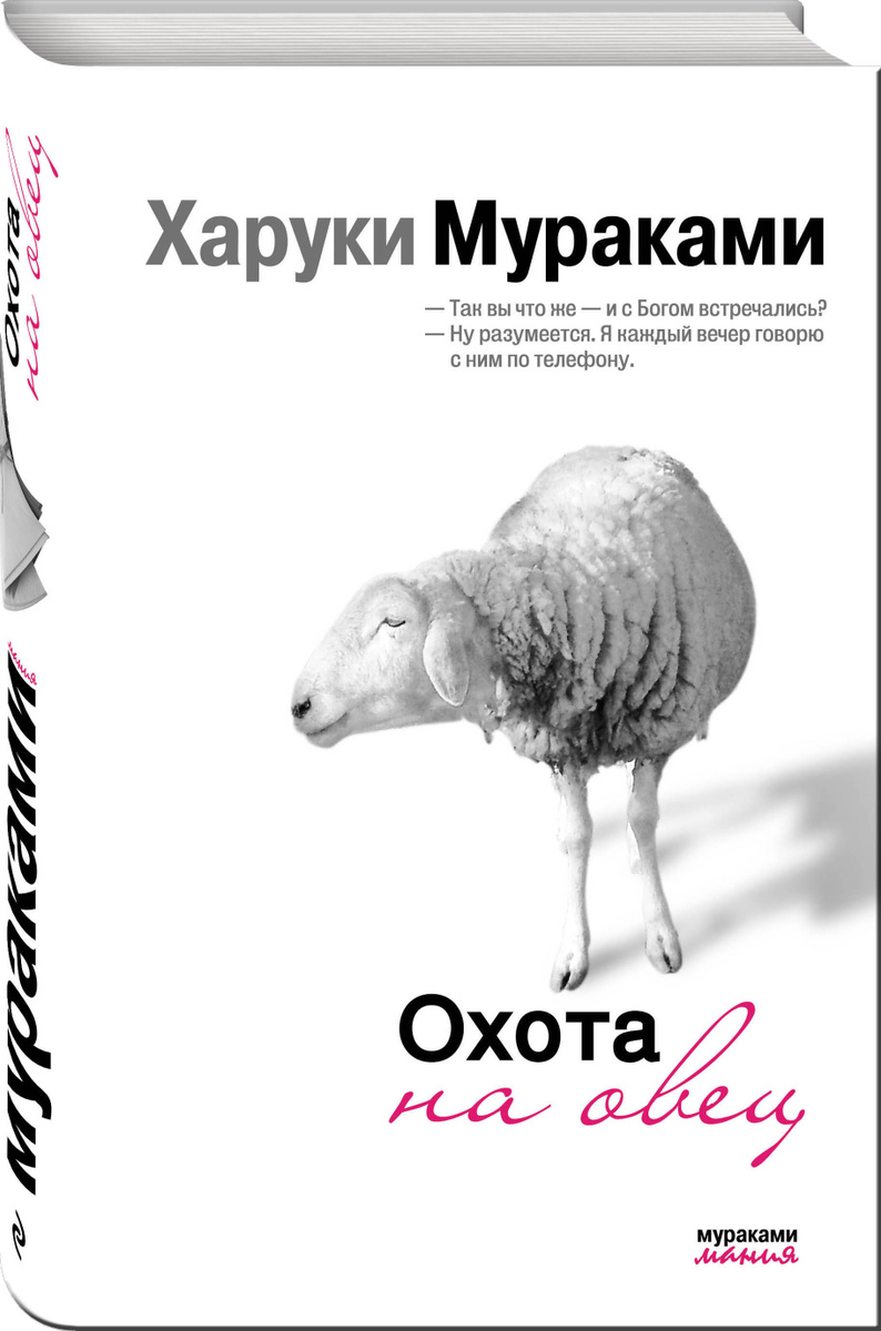 Охота на овец / A Wild Sheep Chase | Мураками Харуки #1