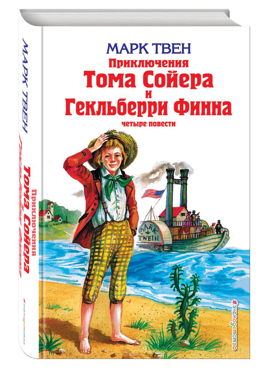 Приключения Тома Сойера и Гекльберри Финна / Приключения Тома Сойера (ориг), The Adventures of Huckleberry #1