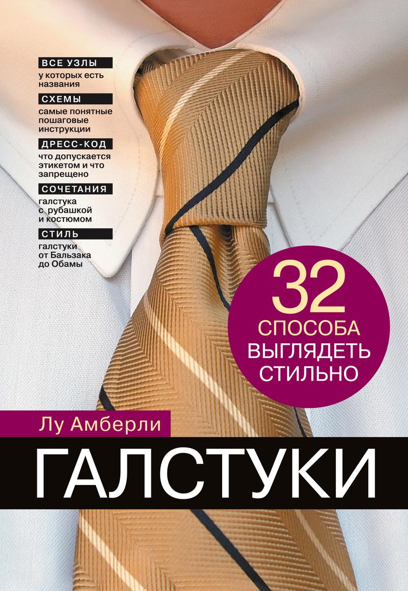 Галстуки. 32 способа выглядеть стильно | Амберли Лу #1