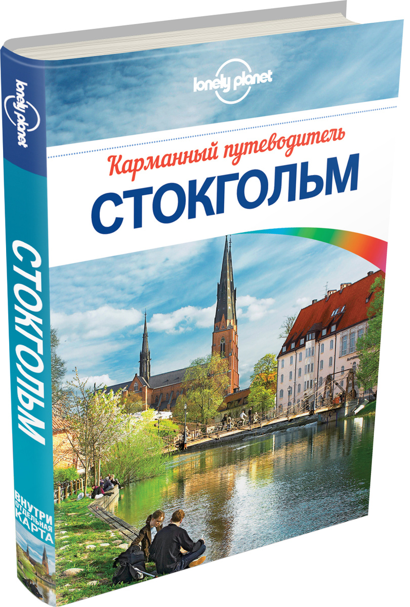 Стокгольм / Pocket Stockholm 1 | Нет автора #1