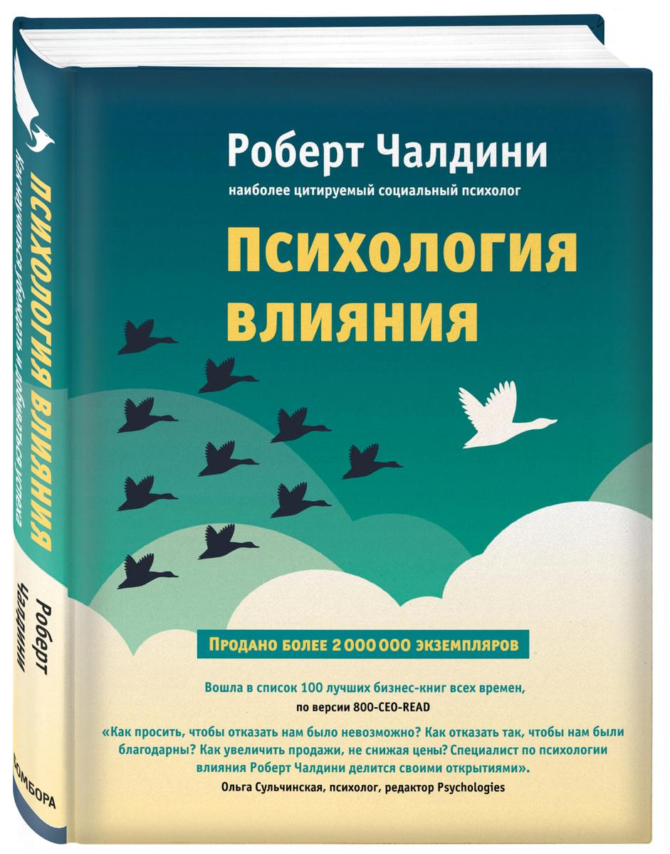 Психология влияния. Как научиться убеждать и добиваться успеха / Influence. The psychology of persuasion #1
