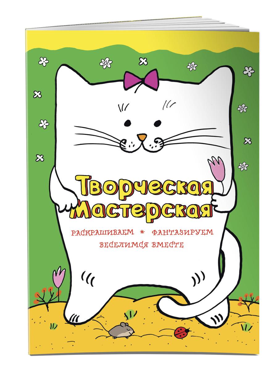 Веселый котик | Нет автора #1