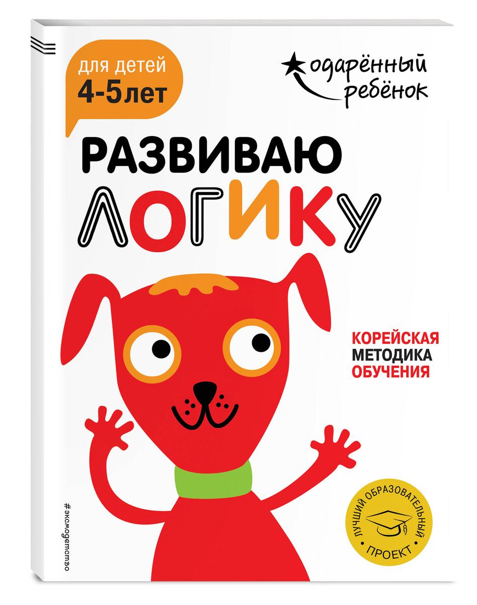 Развиваю логику: для детей 4-5 лет (с наклейками) | Нет автора  #1