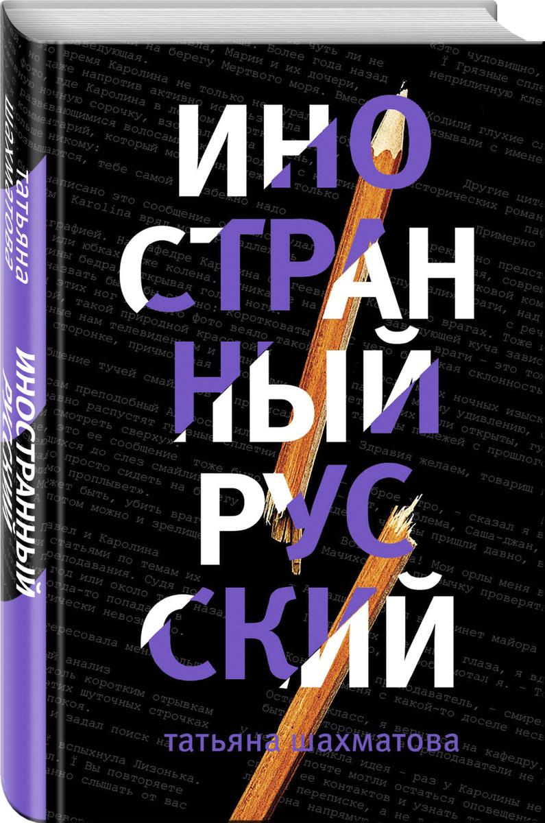Иностранный русский | Шахматова Татьяна Сергеевна #1
