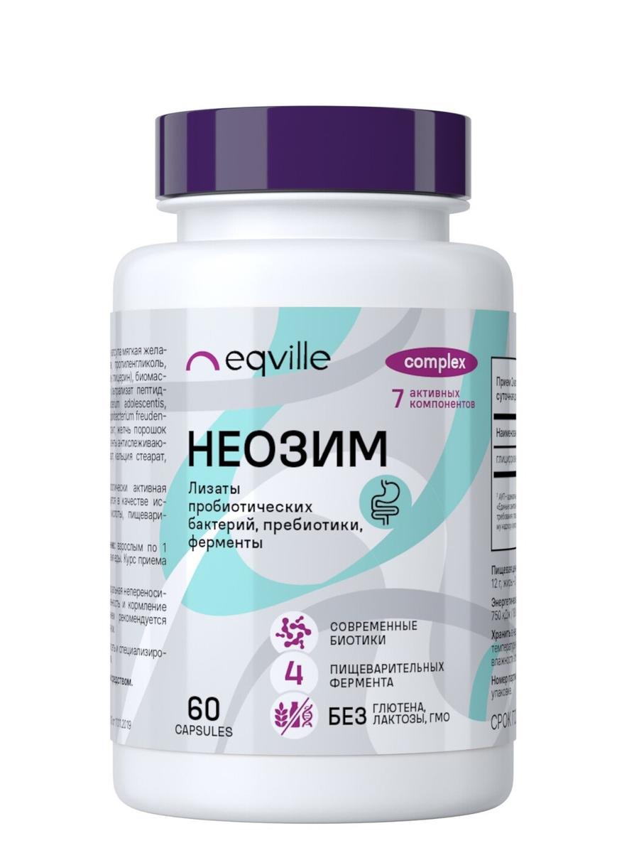 Комплекс пищеварительных ферментов с лизатами пробиотиков, Неозим  #1