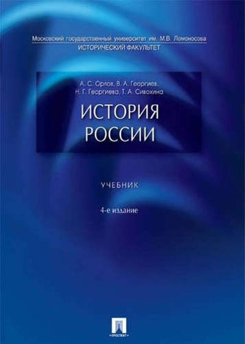 История России | Орлов Александр Сергеевич, Сивохина Татьяна Александровна  #1