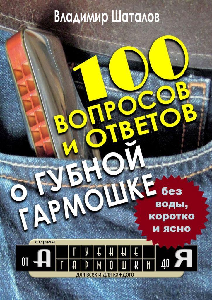 100 вопросов и ответов о Губной Гармошке #1