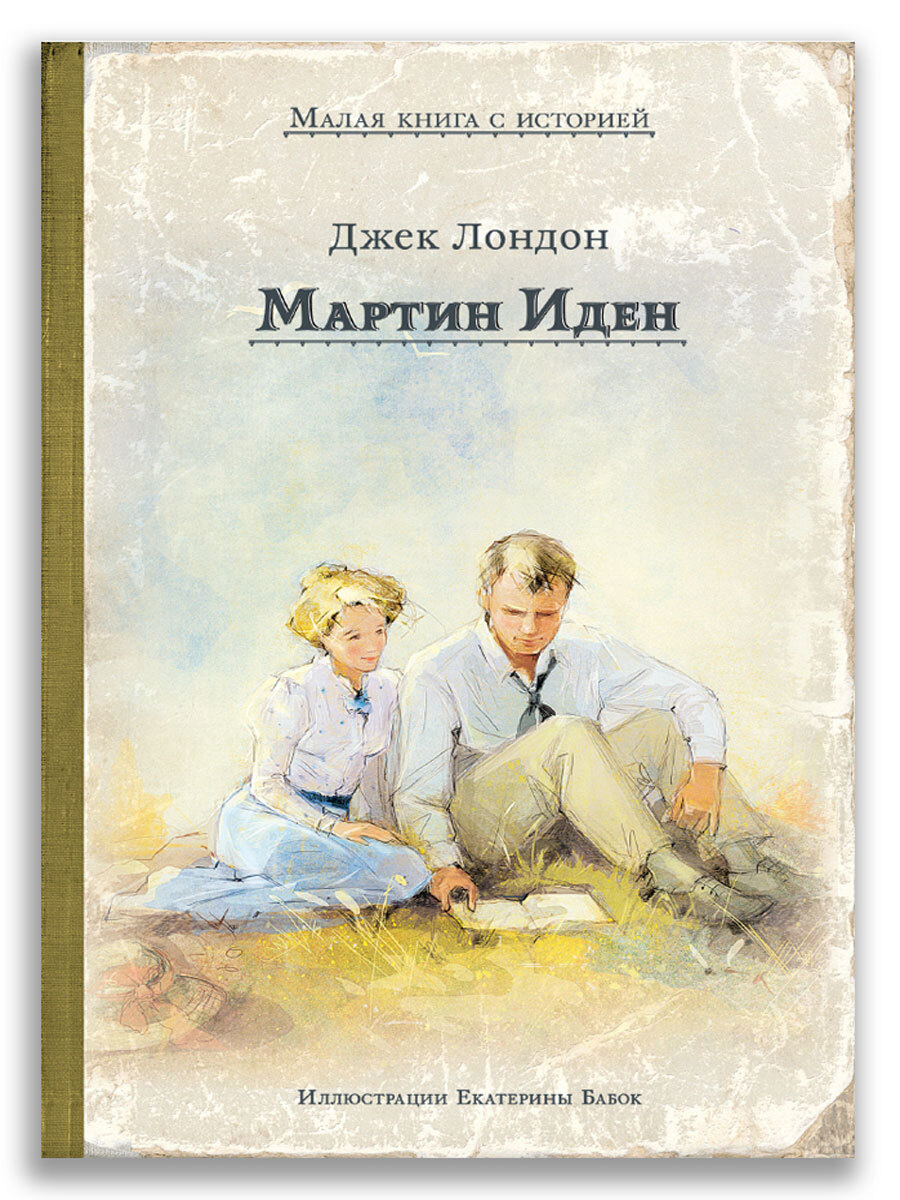 Мартин Иден #1