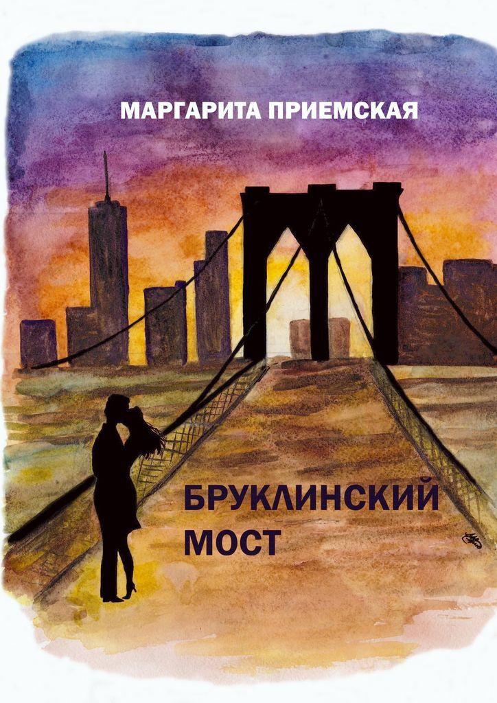 Бруклинский мост #1