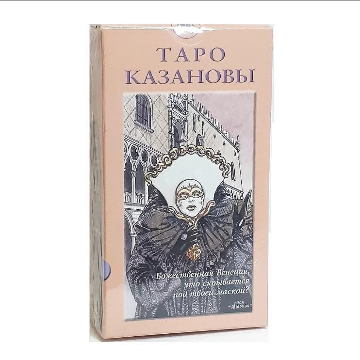 Карты Таро Казановы / Tarot of Casanova - Lo Scarabeo #1