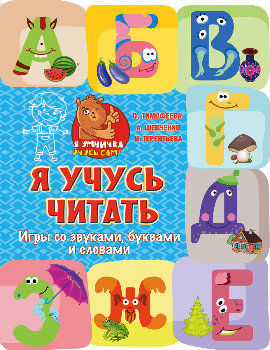 Я учусь читать: игры со звуками, буквами и словами   Терентьева Ирина Андреевна  #1
