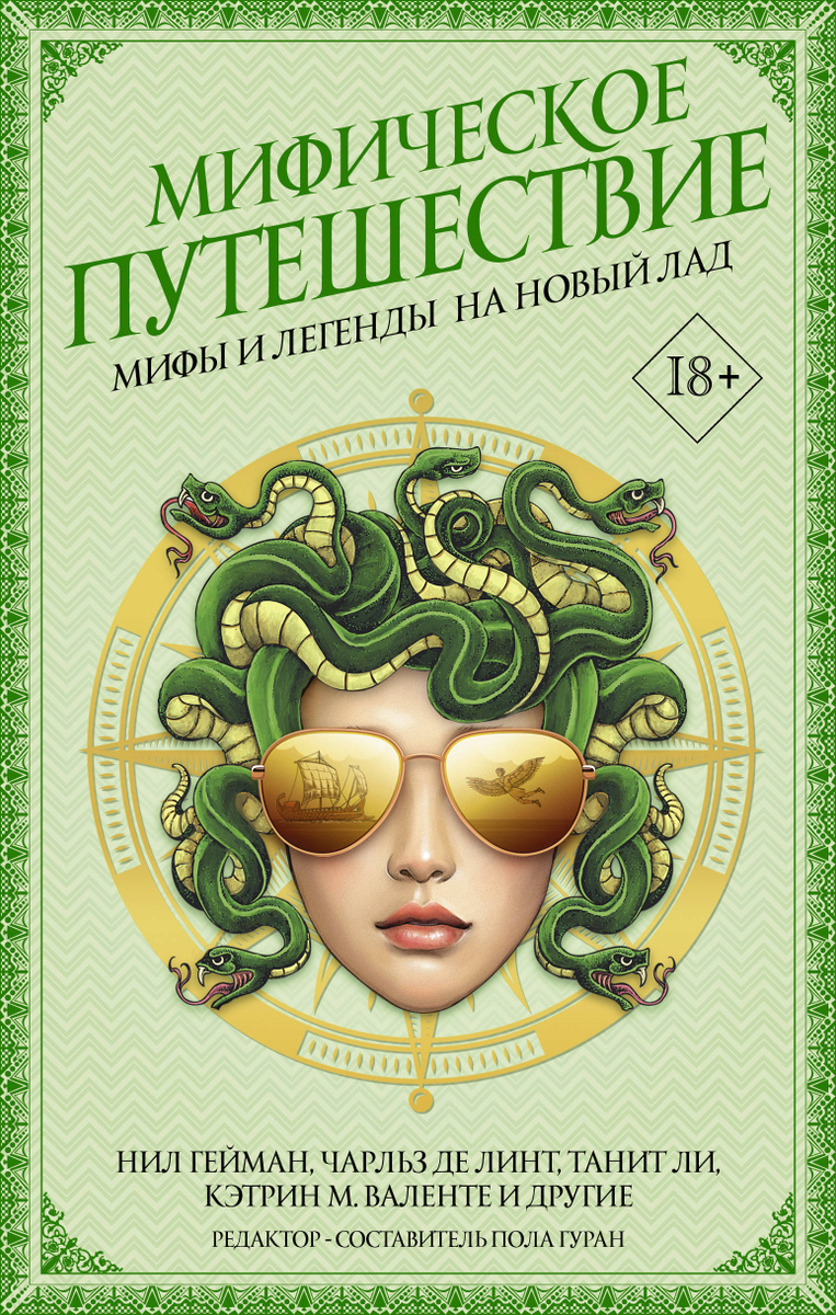 Мифическое путешествие: Мифы и легенды на новый лад | Гейман Нил, де Линт Чарльз  #1