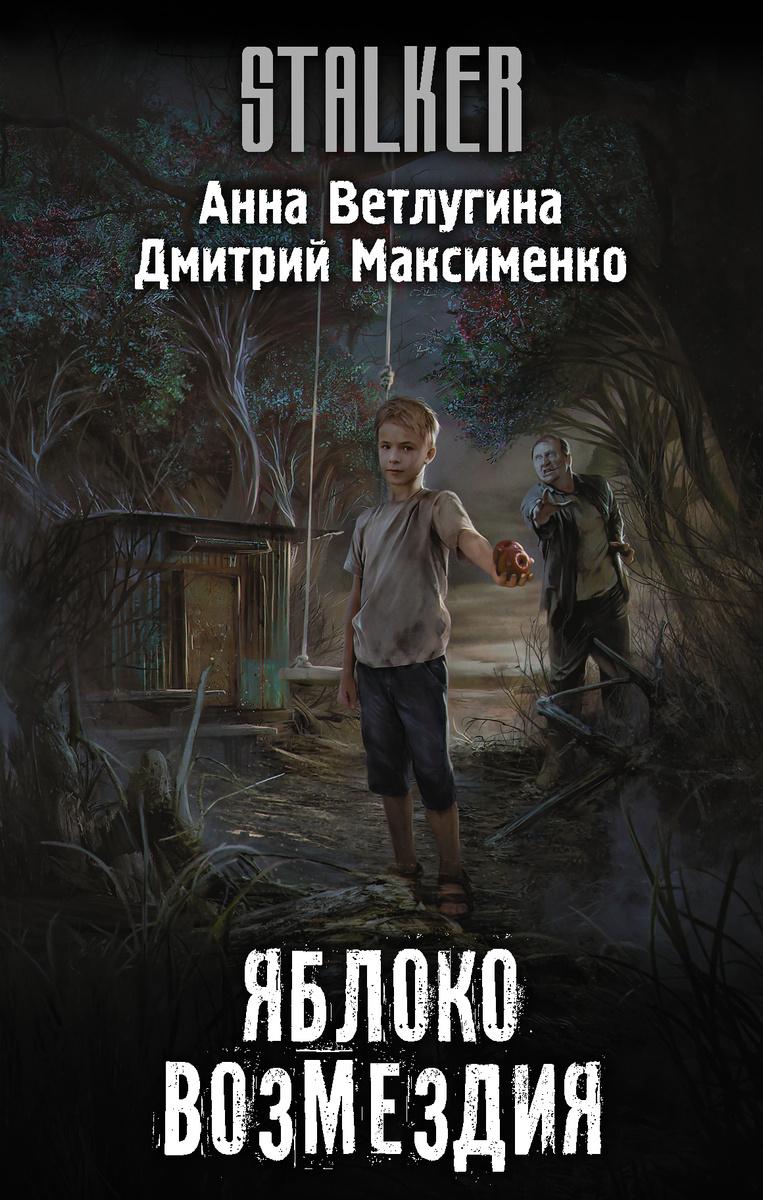 Яблоко возмездия   Ветлугина Анна Михайловна, Максименко Дмитрий Михайлович  #1