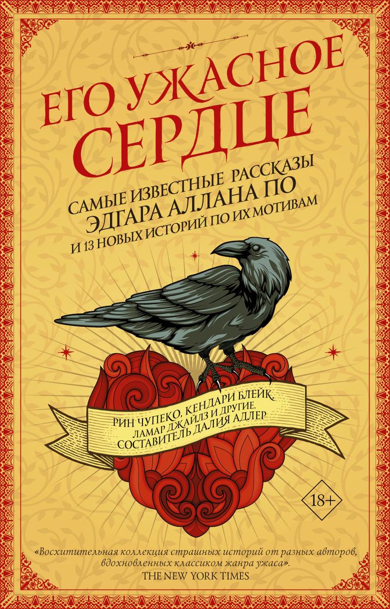 Его ужасное сердце. 13 историй по мотивам самых известных рассказов Эдгара Аллана По   Чупеко Рин  #1