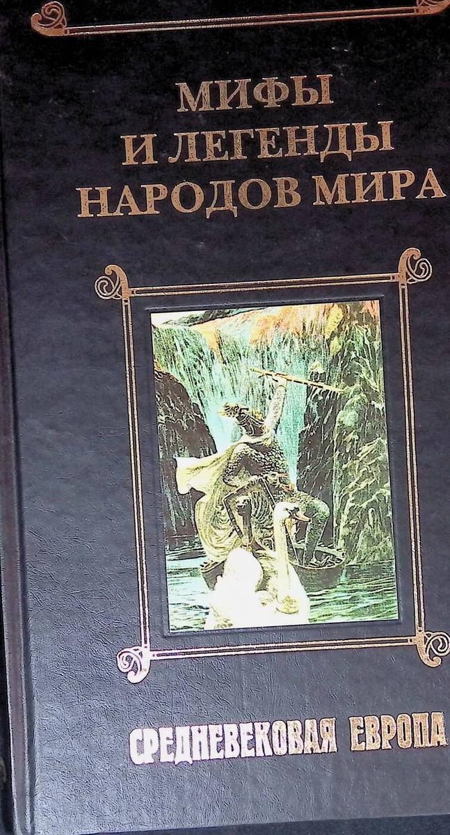Мифы и легенды народов мира. Том 2. Средневековая Европа  #1