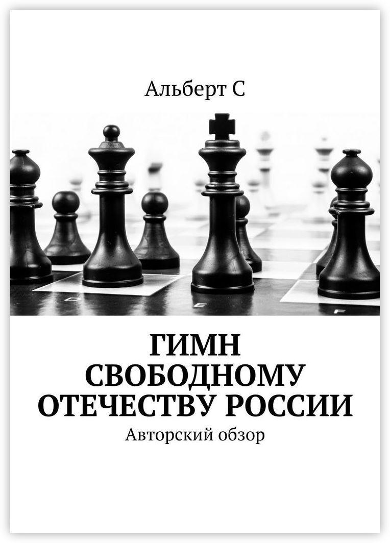 Гимн свободному Отечеству России #1