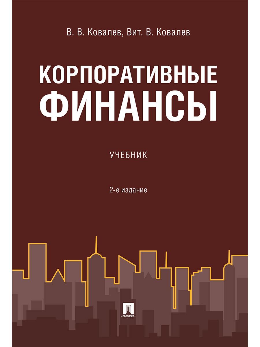 Корпоративные финансы. Учебник #1