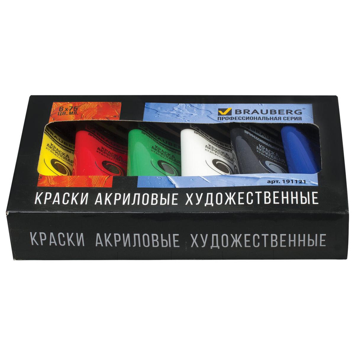 Краски акриловые художественные профессиональные в тубах для рисования, набор из 6 цветов по 75 мл, Brauberg #1