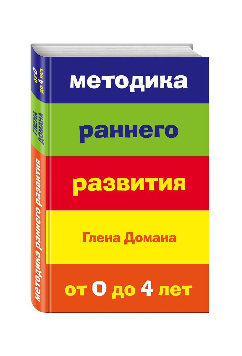 Методика раннего развития Глена Домана. От 0 до 4 лет (нов.оф.) | Нет автора  #1