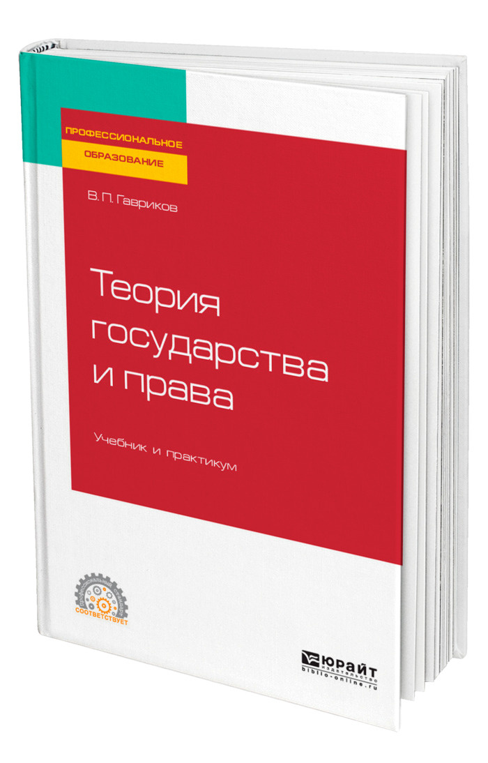 Теория государства и права #1