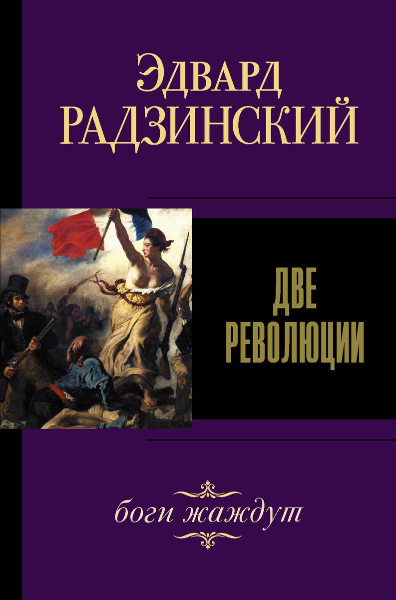 Две революции | Радзинский Эдвард Станиславович #1