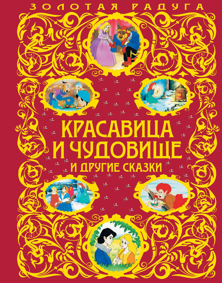 Красавица и Чудовище и другие сказки #1