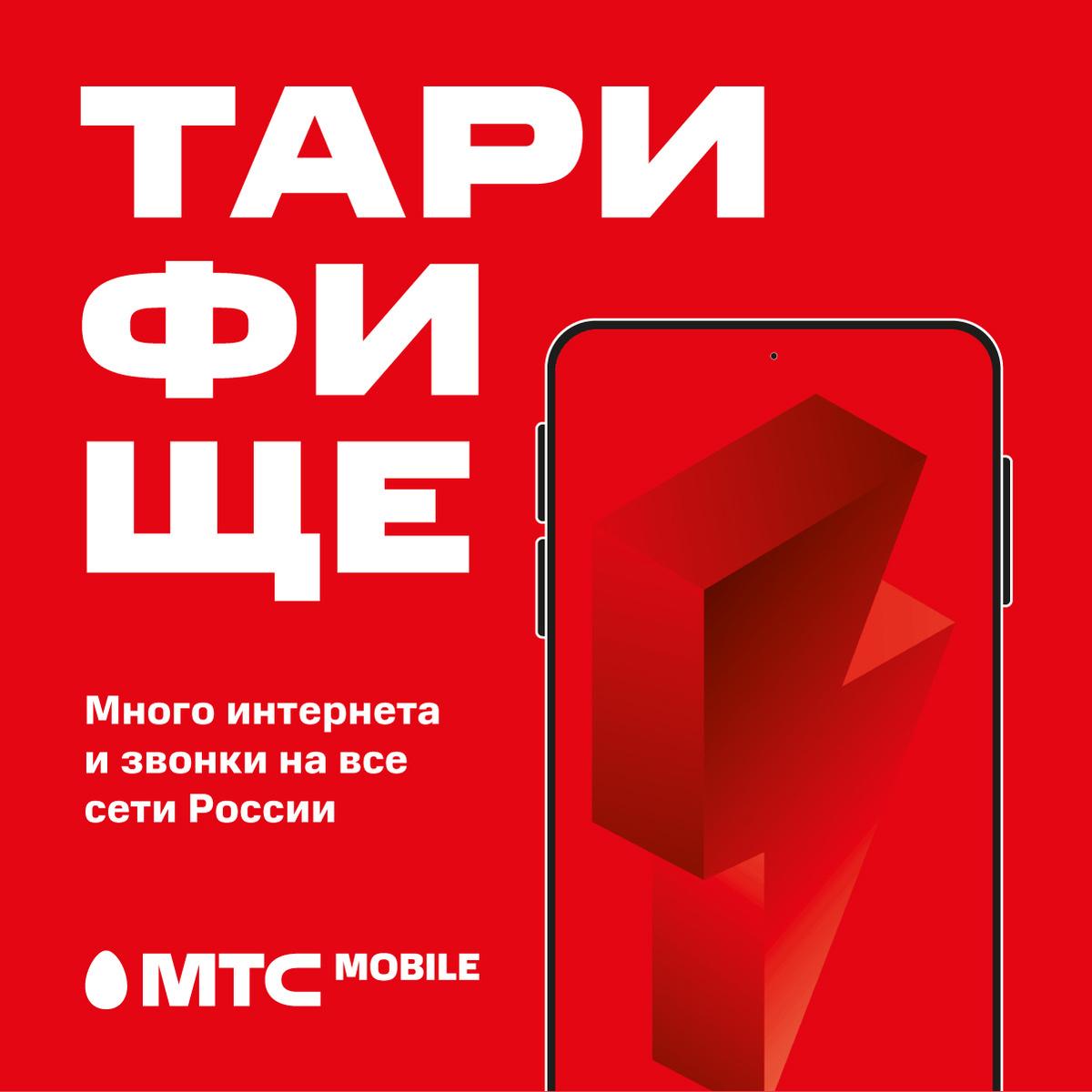 SIM-карта МТС (Ростовская область) #1
