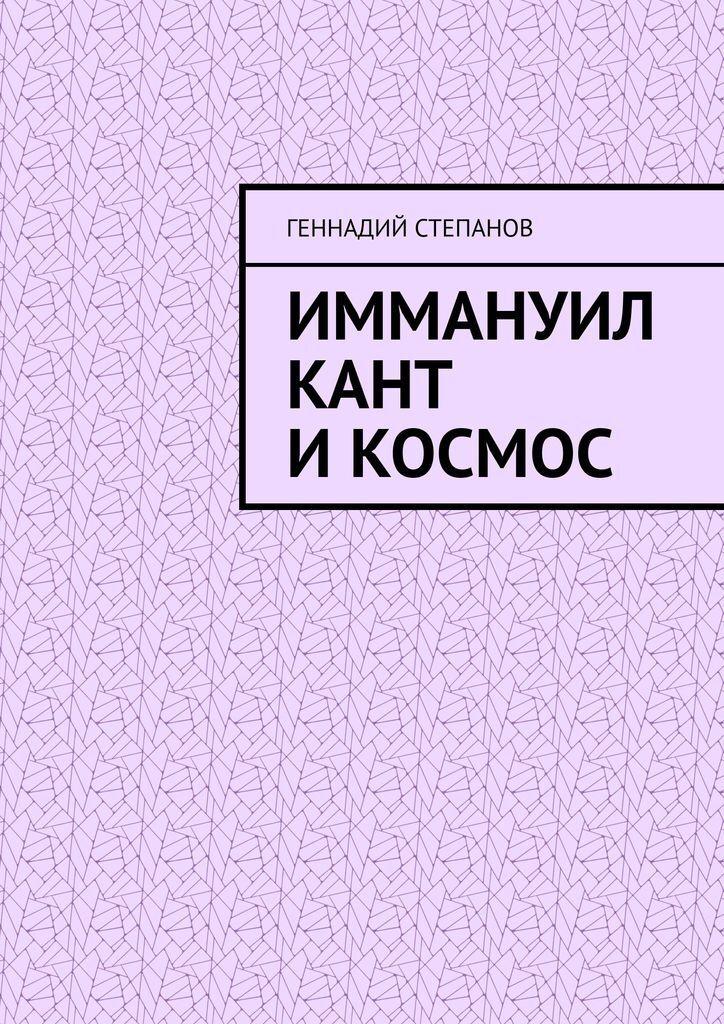 Иммануил Кант и Космос #1