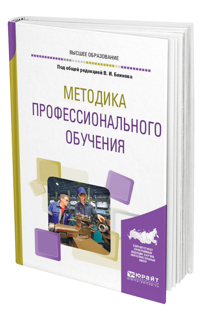 Методика профессионального обучения #1