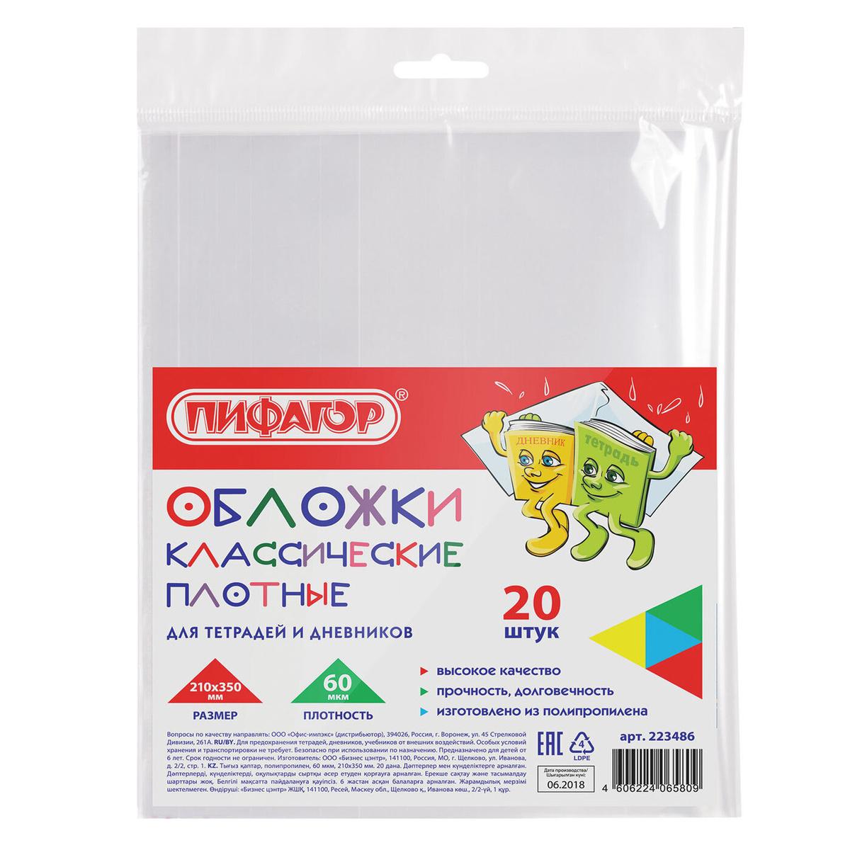 Обложки ПП для тетради и дневника Пифагор, комплект 20 шт., прозрачные, плотные, 60 мкм, 210х350 мм  #1