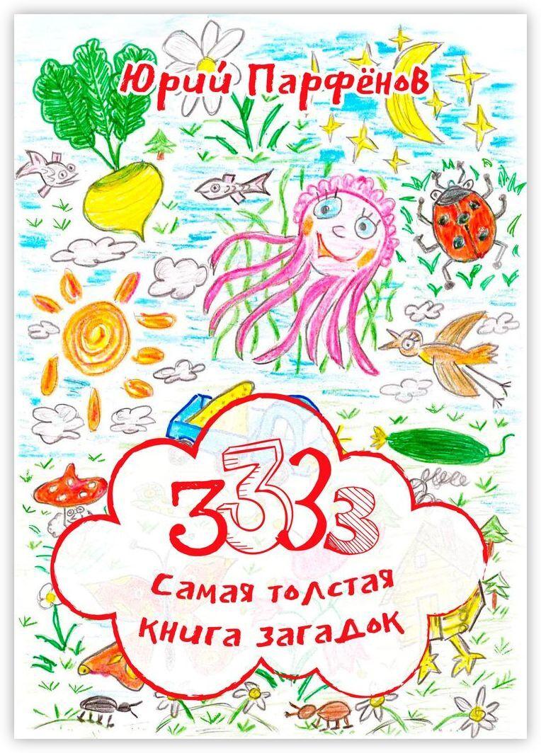 3333. Самая толстая книга загадок #1