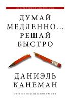 Думай медленно... решай быстро | Канеман Даниэль. А что насчет книг?