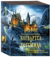 """Книга """"(2016)Гарри Поттер. Мир магических существ ..."""