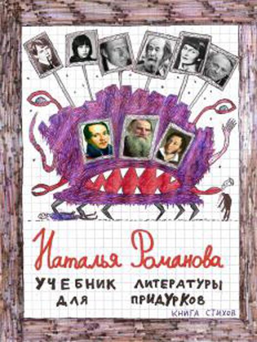 Романова Н. Учебник литературы для придурков. Книга стихов