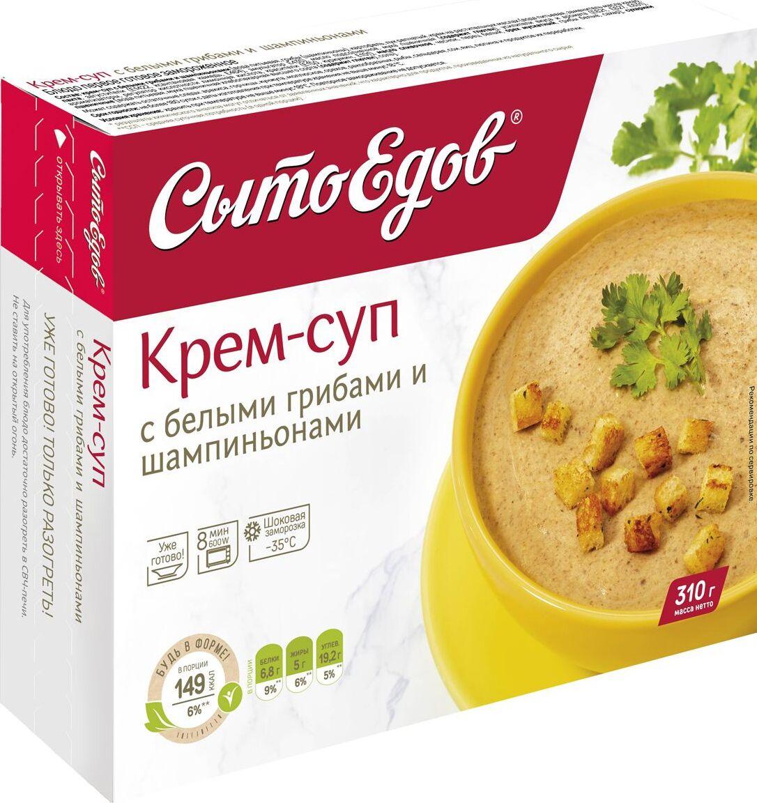 Сытоедов Крем-суп из белых грибов и шампиньонов, 310 г недорого